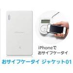 iPhoneがおサイフケータイになる「おサイフケータイ ジャケット01」が本日発売!