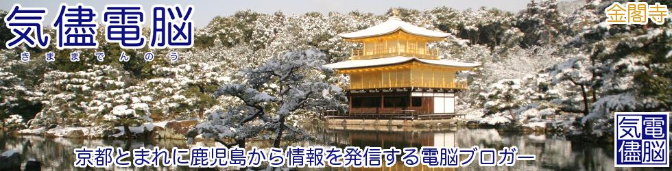 金閣寺(2014/10/20 980x250)