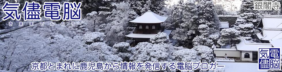 銀閣寺(2014/10/20 980x250)