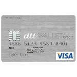 ついに「au WALLET」のクレジットカード版が登場だ!え〜っとコレは?