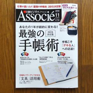 日経ビジネスアソシエ「最強の手帳術」が発売されたよ!今回は付録がいい感じだ!