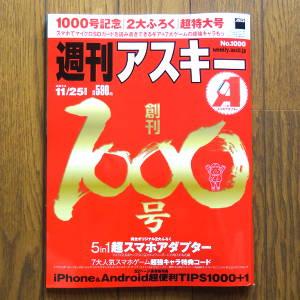 週刊アスキー 創刊1000号だ!付録の超スマホアダプターが素敵だぞ!