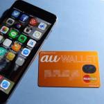 2年後はSB→auへNMPだ!「Apple Pay」でau WALLETを使いたいからさ