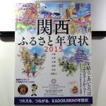 年賀状デザイン本「関西 ふるさと年賀状」がいいぞ!阪神タイガースのデザインが素敵だ!