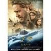 映画:ノアの方舟を実写化した「ノア 約束の舟」を見た!人間の邪悪さから起こる生物の再構築が行わてた