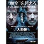 映画:スタローンとシュワちゃんの「大脱出」を見た!鉄壁の監獄で2大スターが大暴れだぞ!