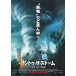映画:竜巻の怖さが伝わってくる「イントゥ・ザ・ストーム」を見た!竜巻のリアリティーが凄くて映像にも違和感がなかったぞ