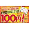 ポンパレで「マックカード500円分」が100円で入手できる!オマケに1000円分のギフト券まで?!