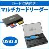 SDカードが収納できるUSB3.0対応マルチカードリーダーがいい感じ!これ1つで収納と読み書き出来るぞ