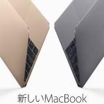 新しい「MacBook」と「Apple Watch」がついに発表された!魅力的だけど私が買わない理由はココにある