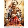 映画:京都が火に包まれる「るろうに剣心 京都大火編」を見た!アクションシーンも凄いがキャストもスゴイね!