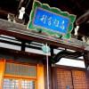 京都観光2015-9:京都八本山巡りで「妙傳寺」を訪れる!このお寺は南座のまねき書きが行われる場所だった