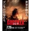 映画:ハリウッド再リメイクの「GODZILLA ゴジラ」を見た!やっと日本のに近づいてこれぞって感じだね