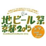 5/9に京都の三条会商店街で「地ビール祭」が開催される!100種類を超えるビールのラインナップが凄いぞ