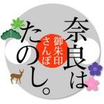 奈良の御朱印番組「奈良はたのし。〜御朱印さんぽ〜」を見つけた!これは貴重な番組で奈良の寺社仏閣情報を得られるぞ