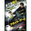 映画:リーアム兄さんが活躍する「フライト・ゲーム」を見た!ハラハラドキドキだが犯人オマエ誰やねん