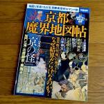 本:魔界都市だった京都を知る「京都魔界地図帖」を購入!昔は怨念渦巻く怖い場所だった?!