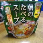 【食】フジッコの「朝のたべるスープ」を買ってみた!朝食としていいのかな?