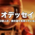映画:「オデッセイ」を見てきた!火星でひとりぼっち自給自足し生還目指す男の話