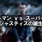 映画:「バットマン vs スーパーマン」を見てきた!最後に登場したあの人に鳥肌たったぞ