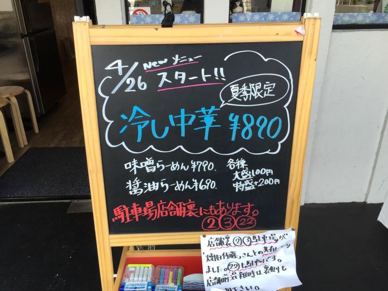 らーめん春友流 「冷やし中華」(2016/04/30)
