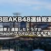 第8回 AKB48選抜総選挙 やはり今年も指原が圧勝だ!Amazonプライムビデオでドラマだと?!