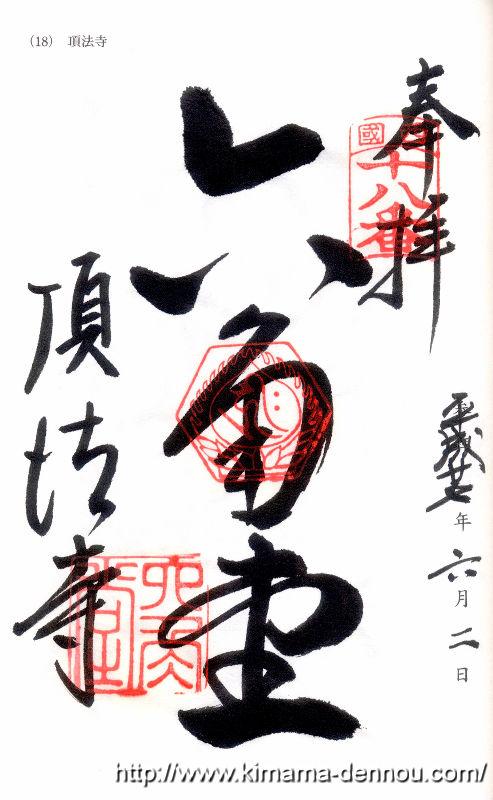 頂法寺 六角堂(2015/06/02)