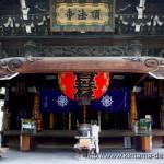 スタバのある聖徳太子が創建したお寺「六角堂」を訪れる:京都観光2015-19