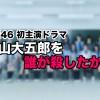 欅坂46 初主演ドラマ「徳山大五郎を誰が殺したか?」が始まる!