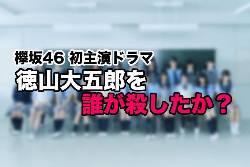 欅坂46 徳山大五郎を誰が殺したか?
