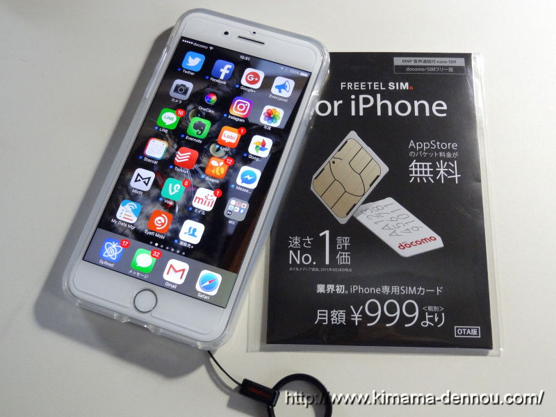 iPhone 7 Plus / FREETEL