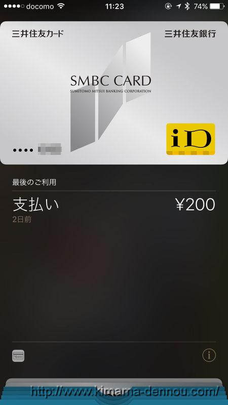 マクドナルドでApple Pay(2016/10/28)