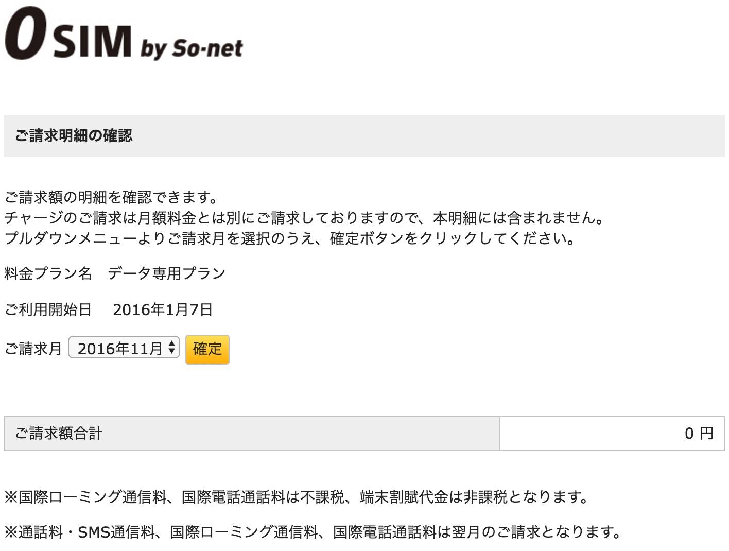 0 sim by So-net 2016/11 明細