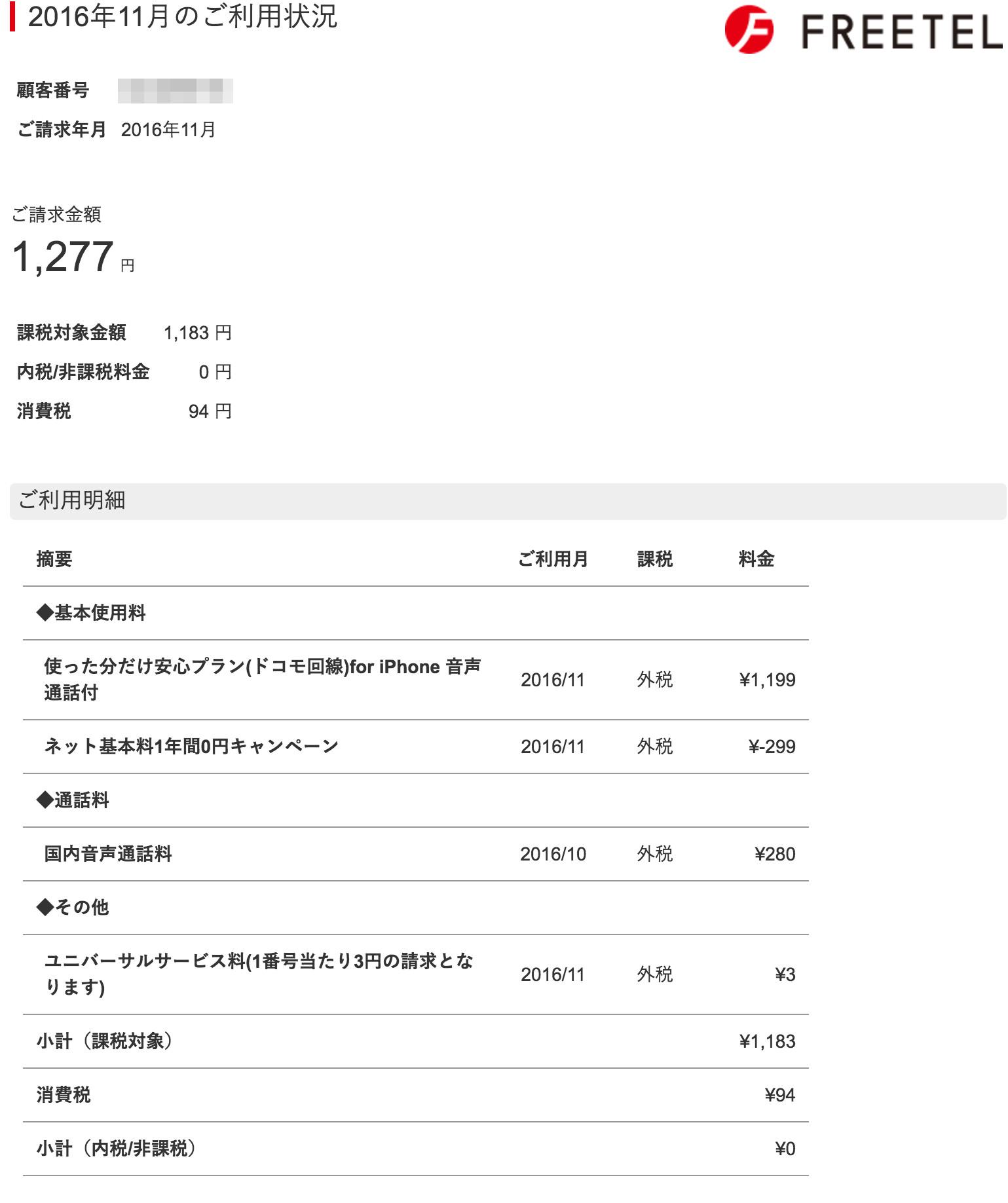 FREETEL 2016/11 明細