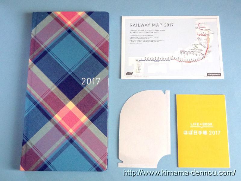 ほぼ日手帳2017 WEEKS「マドラスチェック」