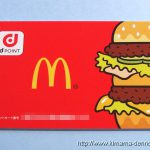 マクドナルドでdポイントカードをゲット!たくさん食ってポイントを貯めてポイントで食うぞ