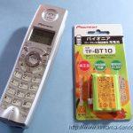 パイオニアのコードレス電話機用バッテリー TF-BT10 を購入!やっぱ純正がいいやね
