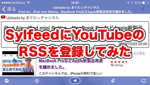 YouTubeのRSS
