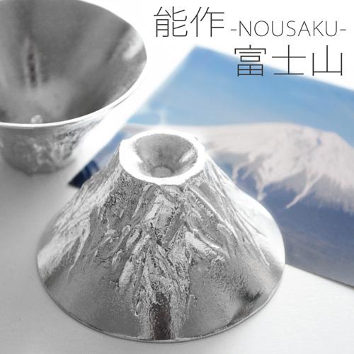能作 錫の「富士山ぐい呑み」