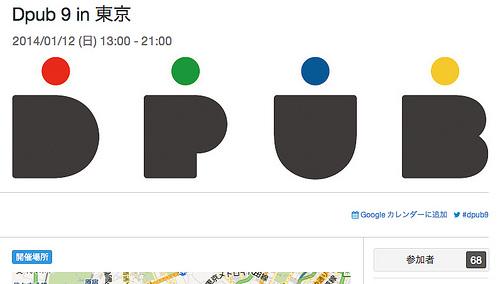 「Dpub 9 in 東京」先行募集開始