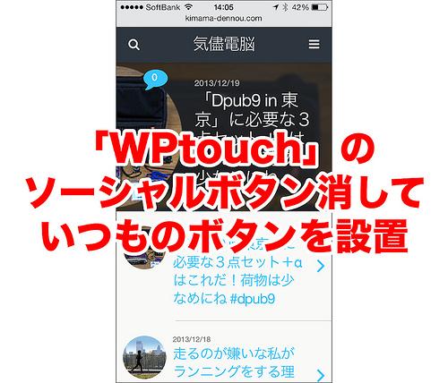 「WPtouch」のソーシャルボタン