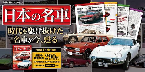 ディアゴスティーニ「週刊 日本の名車」