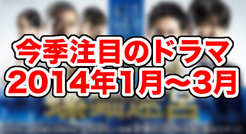 今季注目のドラマ(2014/1-3)