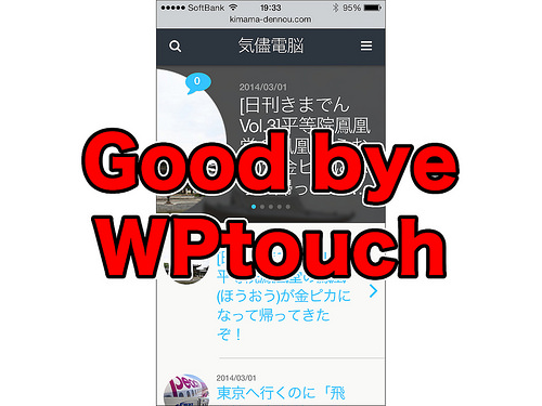Good bye「WPtouch」