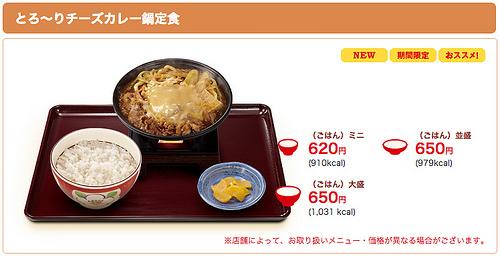 とろ〜りチーズカレー鍋定食