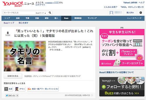 Yahoo! Buzzニュース