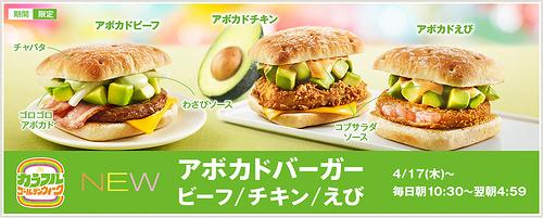アボカドバーガー(ビーフ/チキン/えび)