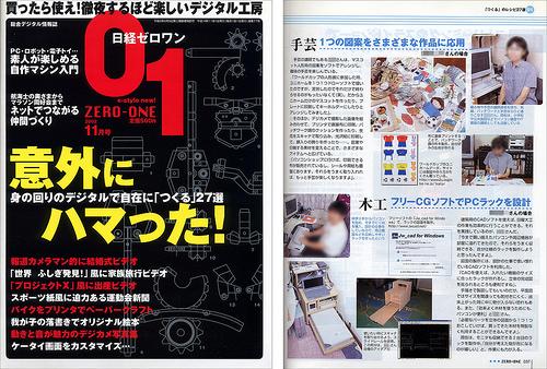 日経ゼロワン 2002 11月号