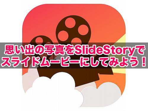 SlideStory_T