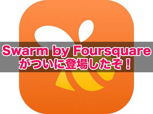 Swarm by Foursquare_T